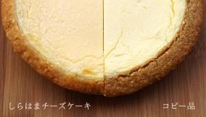 しらはまチーズケーキとコピー品の比較2