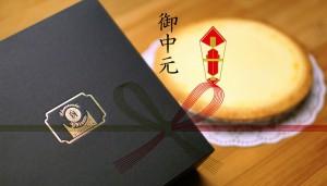 お中元チーズケーキのイメージ